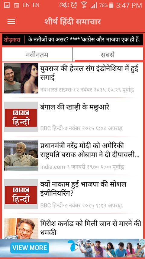 Top Hindi News
